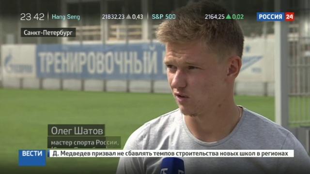 Новости на Россия 24 Футболист Олег Шатов построил детский стадион в Нижнем Тагиле