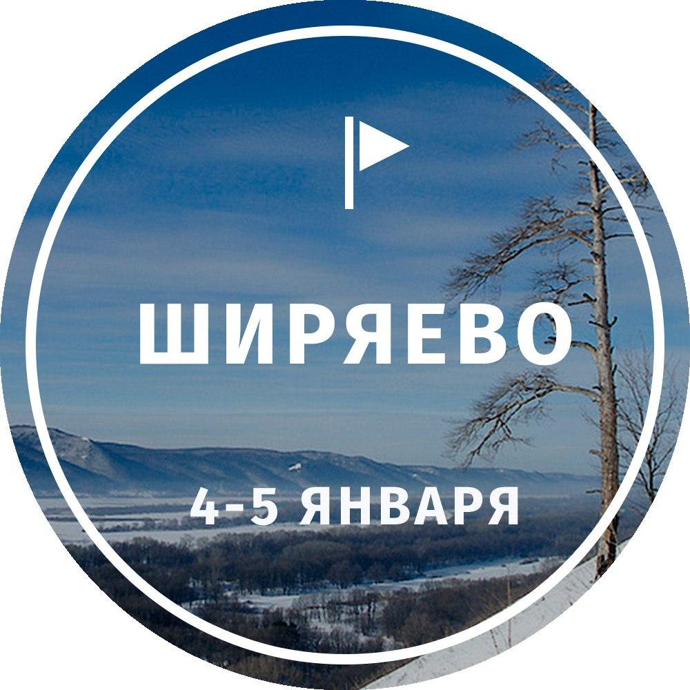 Афиша Тольятти ЛУЧ Выходные в Ширяево 4-5 января