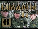 Сериал СОЛДАТЫ 17 сезон 6 серия  (2013-2014)