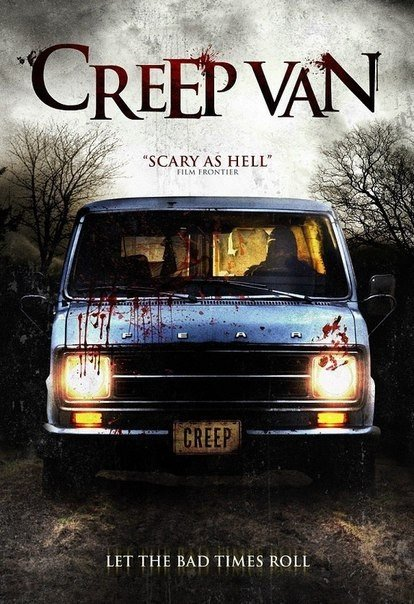 Зловещий фургон (2012)