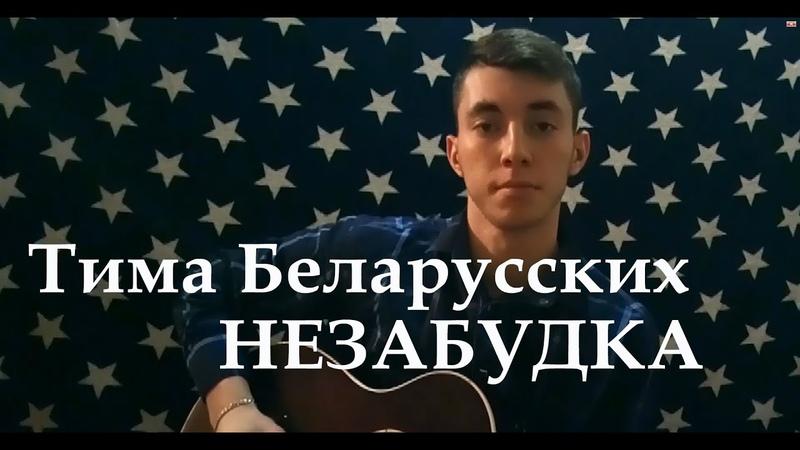 Тима Беларусских-НЕЗАБУДКА кавер на гитаре