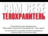 Подарок обучающее пособие фильм книга Самооборона 100 %
