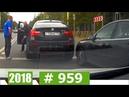 АвтоСтрасть - Новая сборка видео с видеорегистратора .Video №959 Июль 2018