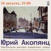"""workshop  """" Городской пейзаж в акварели"""""""