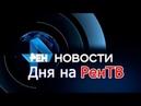 НОВОСТИ ДНЯ канал РЕН ТВ 10.08.2018. Срочная новость. Новости сегодня