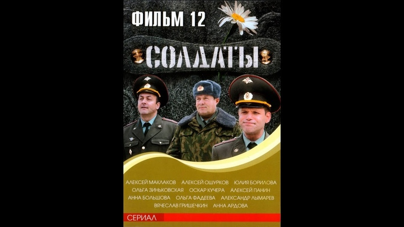 Солдаты (12 сезон) (2007) (45 серия) сериал
