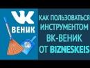 ВК веник чистит от собачек добавляет рейтинг Пошаговая инструкция