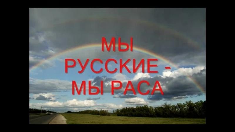 МЫ РУССКИЕ - МЫ РАСА.RUSSIAN WE - WE RACE.ИГОРЬ ФЕДОТОВ439