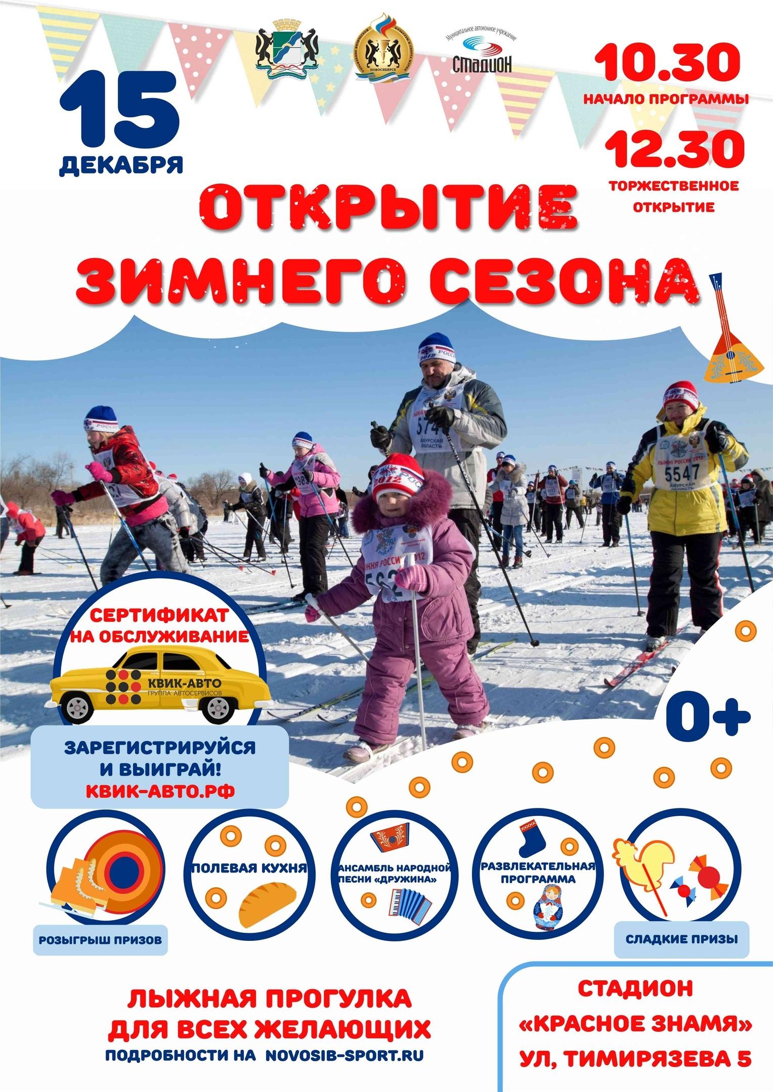 Открытие зимнего спортивного сезона