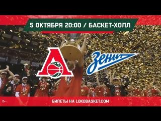 #LOKO «Локомотив-Кубань» — «Зенит». Промо первого матча сезона 2018-19