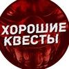 Хорошие квесты | Ростов