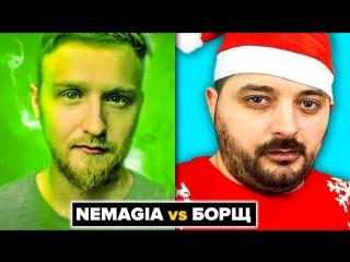 NEMAGIA РАЗОБЛАЧИЛА БОРЩА / ВидеоОбзор#3 спас репутацию НЕМАГИИ
