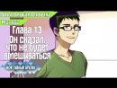 Мой тайный братик Глава 13 Озвучка манги