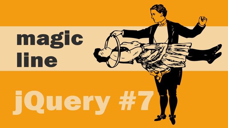 JQuery 7: Скользящая линия