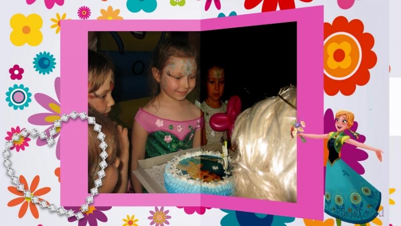 Эльза и Анна поздравляют Малику с Днём рождения!