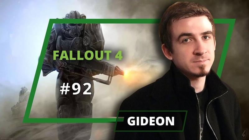 Fallout 4 - Gideon - 92 выпуск