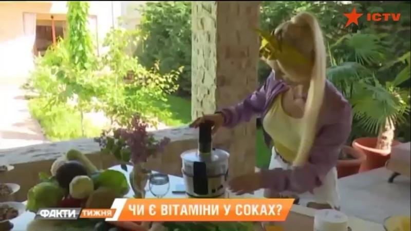 ICTV Факти СолоХа про корисне харчування Соки