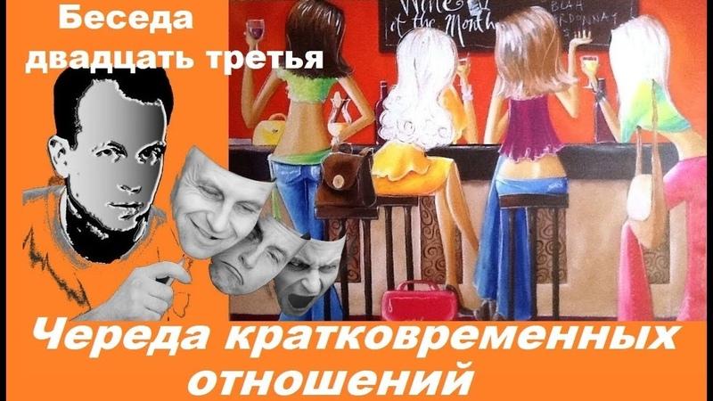Психопаты 23. Череда кратковременных отношений.