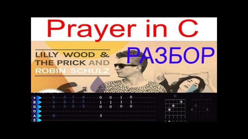 Lily Wood the Prick Prayer in C разбор на гитаре
