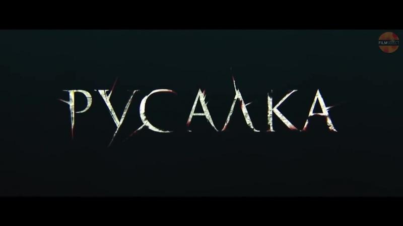 ЛУЧШИЕ НОВЫЕ ФИЛЬМЫ УЖАСОВ 2018 (Русский) Часть 2 » Freewka.com - Смотреть онлайн в хорощем качестве