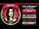 Stand Up Стендап ТНТ Юля Ахмедова - О депрессии