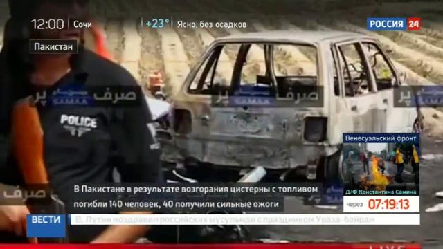 Новости на Россия 24 • Взрыв бензовоза: 140 человек убил один окурок