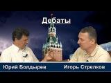 Юрий Болдырев VS  Игорь Стрелков в