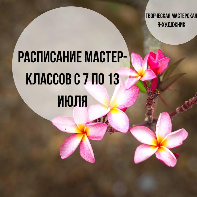 """Афиша Тюмень Мастер-классы с 7 по 13 июля. """"Я-художник""""."""