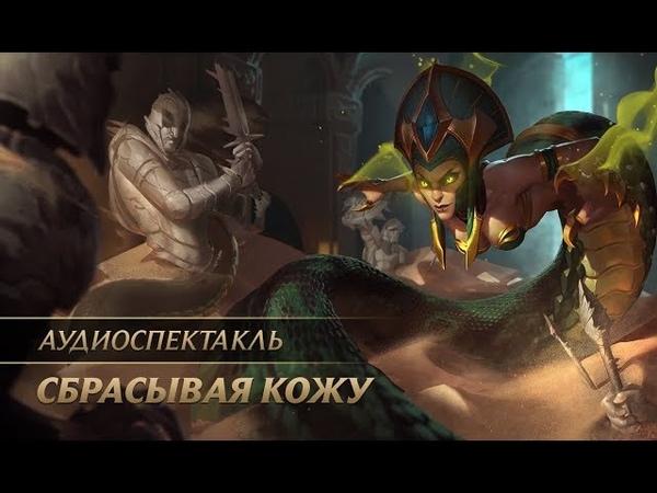 Сбрасывая кожу | Аудиоспектакль League of Legends