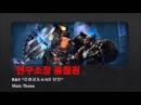 '연구소장 융철권' Main Theme BGM ('Yoong, The Senior Mechanizer with Iron Hands')