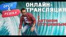 Прямая трансляция с Антоном Птушкиным. Орёл и Решка. Перезагрузка. АМЕРИКА