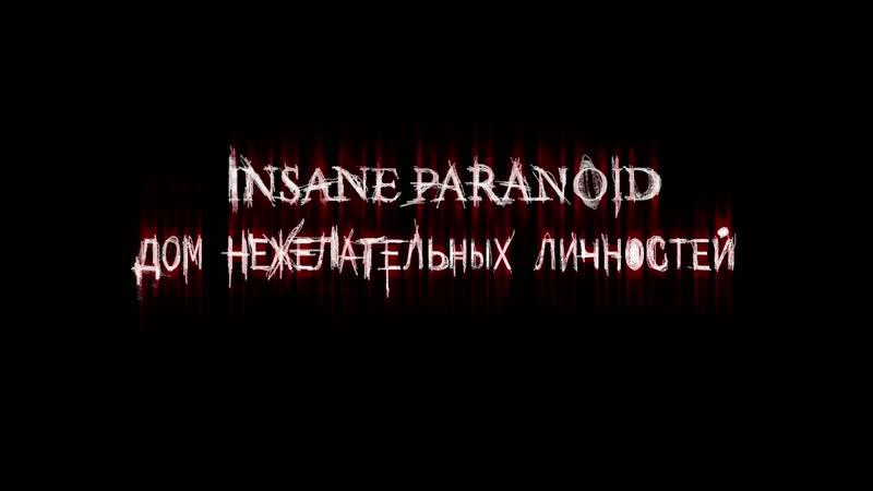 Трейлер квест Insane paranoid: нежелательные личности (соло версия)