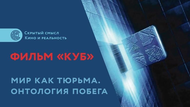 Фильм «Куб», скрытый смысл. Мир как тюрьма. Онтология побега