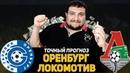 Оренбург - Локомотив М | Прогноз и Ставки на футбол Обзор | 12.08.2018