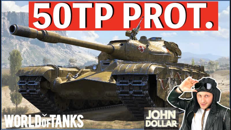 World of Tanks 50 TP prototyp Как фармит