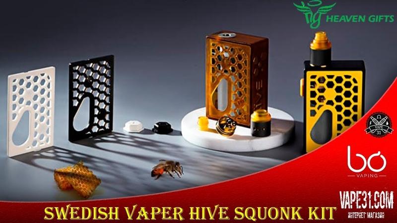 Hive Squonk Kit от Swedish Vaper с дрипкой Dinky RDA - настоящий шведский улей   Vape31Review