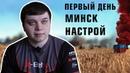 S1D о первом дне турнира Проблемы Минск и настрой команды