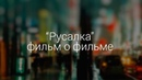 Русалка Фильм о фильме