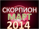 гороскоп  скорпион  март 2014   гороскоп. астрологический прогноз для знака  скорпион  на март 2014