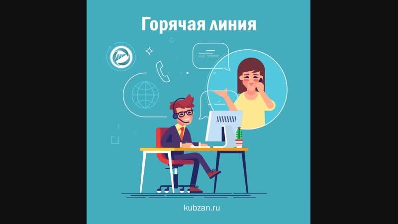 Телефоны горячих линий Службы занятости Краснодарского края