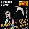"""8.12█КОРОЛЬ И ШУТ tribute█Луцьк█ """"ЛучеSк"""""""