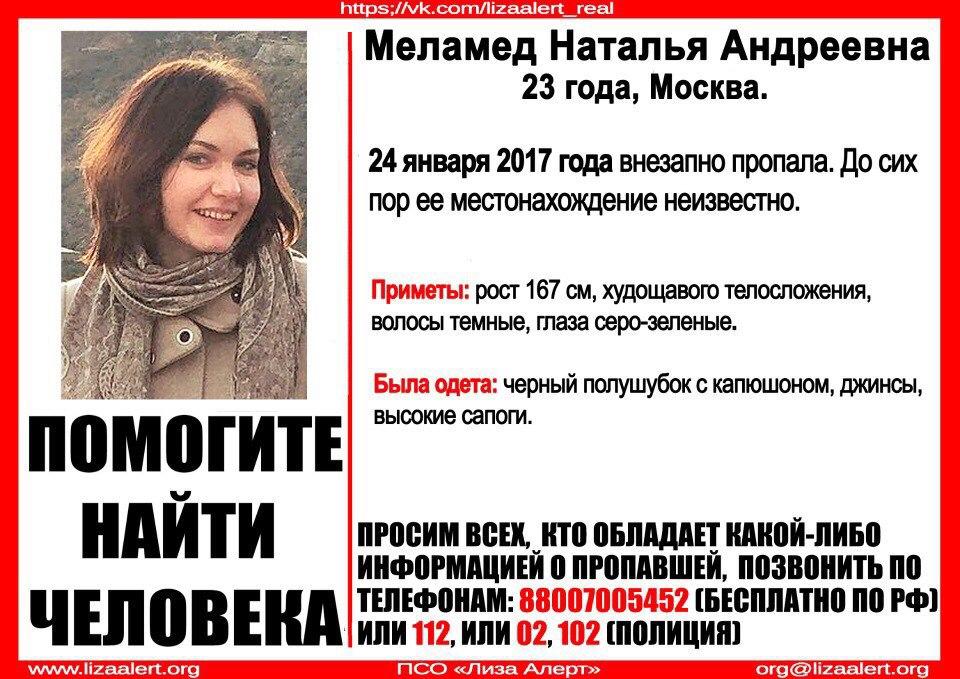 Семья пропавшей обещает вознаграждений 1 миллион рублей за достоверную информацию о местонахождении девушки