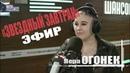 Лера Огонёк в Звёздном завтраке на Радио Шансон