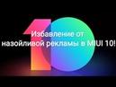 Избавление от назойливой рекламы в MIUI 10