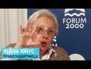 Лейла Юнус в России арестовывают в Азербайджане расстреливают