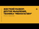 "ЖЕСТКИЙ РАЗБОР: ДРУГОЕ МЫШЛЕНИЕ, ТЕХНИКА ""МЮНХГАУЗЕН"", ИНТРИГА ОТ ДАШКИЕВА | Бизнес Молодость"
