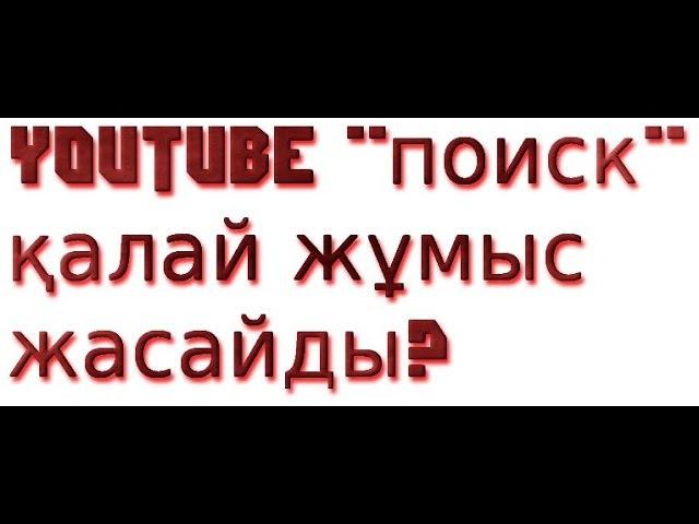 YouTube поиск калай жумыс жасайды?