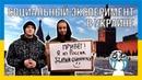 Я ИЗ РОССИИ, ДАВАЙ ОБНИМЕМСЯ Социальный эксперимент в Украине Киев