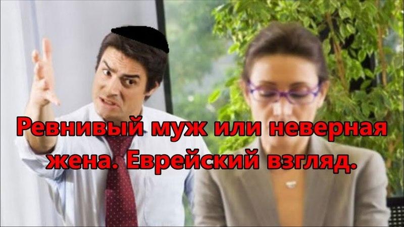Ревнивый муж или неверная жена. Еврейский взгляд.