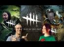 О,ЭТО СЛАДКОЕ ЧУВСТВО МЕСТИ | Dead by Daylight (co-op с FoxyMix,Daria Edrey и Kalu4ii)